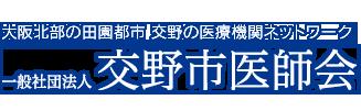 大阪北部の田園歳 交野の医療機関ネットワーク 一般社団法人 交野市医師会